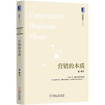 营销的本质(pdf+txt+epub+azw3+mobi电子书在线阅读下载)