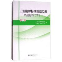工业锅炉标准规范汇编 第二卷 产品材料(下)