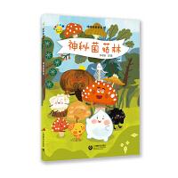 神秘菌菇林(看图说话绘本馆 哆哆和优优系列绘本)