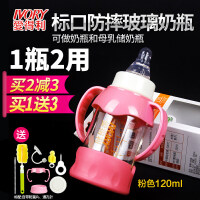 新生��翰A�奶瓶����防摔防爆�丝谀唐�120ml/250ml�δ唐�a126