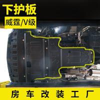 奔驰260下护板新威霆发动机护板 奔驰vito V级下护板改装专用SN0896
