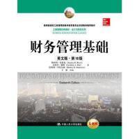 财务管理基础(英文版 第16版)(工商管理经典教材 会计与财务系列)