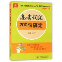 现货伸英语高考词汇200句搞定全新修订版华东师范大学出版社