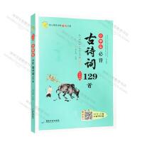 2020版海星图书 小学生必背古诗词129首 名师精解 广东旅游出版社