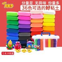 超轻粘土36色太空儿童无毒橡皮泥水晶彩泥套装24色手工纸黏土玩具