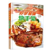 好学易做快手菜 舌尖上的家常美味 营养炖菜超值全彩白金版 舌尖上的家常美味 菜谱书家常菜大全 烹饪食谱书籍