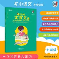 正版授权2021版一飞冲天七年级课内外文言文初中7年级语文教辅