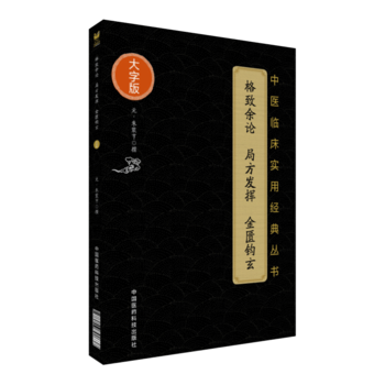 中医临床实用经典丛书: 格致余论.局方发挥.金匮钩玄(大字版) (元)朱丹溪 撰 9787506799638