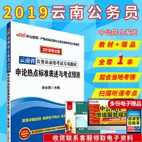 中公教育2019云南省公务员录用考试专项教材申论热点标准表述与考点预测