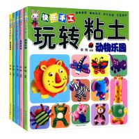 快乐手工玩转粘土(共5册) 儿童粘土动手书 幼儿益智脑力开发书 提高孩子的创造力 正版书籍