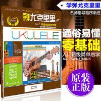 ukulele学弹尤克里里乌克丽丽自学零基础教学视频教程教材书曲谱