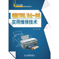 {二手旧书99成新}喷墨打印机/办公一体机实用维修技术 赵海 人民邮电出版社 9787115205506