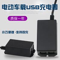 摩托车手机充电器车载电动车电瓶车36V72V转5V2.1A快充USB口通用