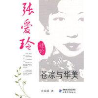 苍凉与华美-张爱玲述论 庄超颖 福建教育出版社 9787533455156