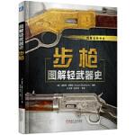 图解轻武器史: [美]鲁珀特・马修斯(Rupert Matthews) 机械工业出版社 9787111567448