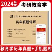 2022年考研教育学专业基础综合 历年真题试卷 311教育学 全国硕士研究生入学统一考试 真题真练 2012-2021