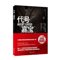 代号 嘉宝 陈怡玲 西苑出版社