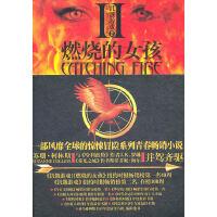 饥饿游戏2:燃烧的女孩