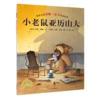 汉斯・比尔绘本系列:小老鼠亚历山大(平)