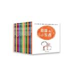 丽塔和小东西(套装全16册)精装典藏版