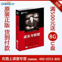 宋新宇 《成长与转型》 培训光盘 4VCD 手册 可货到付款 有发票