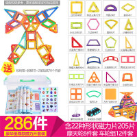 儿童磁力片磁铁磁性积木3-4-6周岁7-8-9岁10男孩女孩宝宝玩具