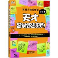 【旧书9成新正版现货】天才是训练出来的薛涌9787539940144江苏文艺出版社
