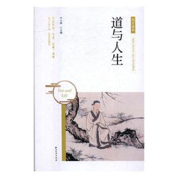 道与人生 精装正版书籍