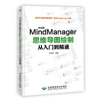 中文版MindManager思维导图绘制从入门到精通 北京希望电子出版社