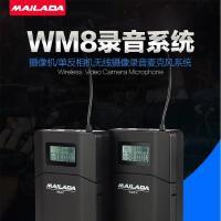 麦拉达WM8X/S600Pro领夹无线麦克风 单反摄像专业采访话筒手机直播麦克风 主播户外降噪麦克风 无线录音麦克风