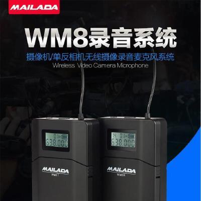 麦拉达WM8X/S600Pro领夹无线麦克风 单反摄像专业采访话筒手机直播麦克风 主播户外降噪麦克风 无线录音麦克风 无线录音麦克风 体积小巧 无障碍传输50米