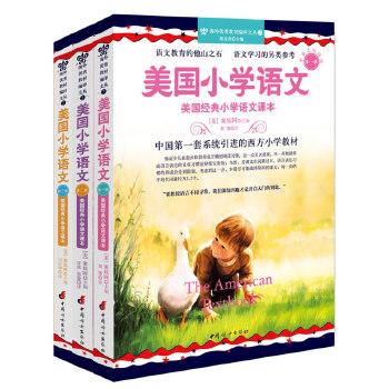 美国小学语文(第1-3册 套装)-美国经典小学语文课本(附赠美音原音领读MP3光盘)