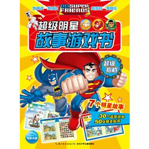 超级明星故事游戏书:超级拍档