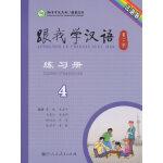 跟我学汉语练习册 第二版第4册  法语版
