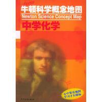 【旧书9成新】《牛顿科学概念地图:中学化学》陆惊帆,周玉枝写 9787532463831 少年儿童出版社