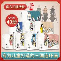 幼三国(1+2+3+4+5+6+7+8卷)共40册水墨丹青古典名著 四大名著三国演义少儿版 三国演义连环画绘本 儿童文