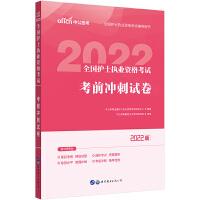 中公2018全国护士执业资格考试考前冲刺密卷新大纲版