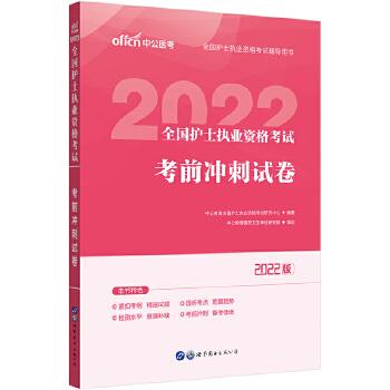 中公教育2020全国护士执业资格考试:考前冲刺试卷