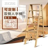 ZUCZUG实木加厚可折叠双侧踏板人字梯登高梯凳家用室内木质爬阁楼楼梯子
