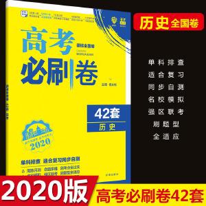 2020版高考必刷卷42套历史 模拟试题汇编 高考必刷题文综2020高考试卷文科全国卷综合套卷 高三复习资料文科