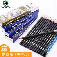 马利牌铅笔2h4b6b8b软碳马力素描套装软中硬炭笔专业绘画初学者学生用美术生用品工具画画成人绘图14b12b画笔