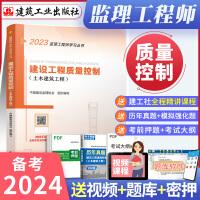 备考2022 监理工程师2021考试教材 监理工程师2021土建教材 建设工程质量控制 监理工程师土建教材 监理工程师考