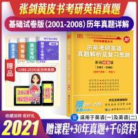 �F�】2021考研英�Z�v年真�}解析及�土�思路基�A�卷版2001-2008年 ����考研英�Z一二�S皮�� 搭����考研英�Z��x8