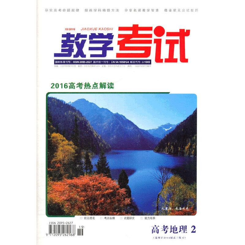 (2016第2期)教学考试高考热点解读--地理