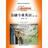 金融专业英语(第二版)(经济管理类课程教材・金融系列)