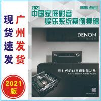 家庭影院技术杂志2021年增刊案例2021中国家庭影音娱乐系统案例集锦音响发烧书籍