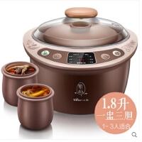 *全自动家用隔水电炖锅煲汤锅陶瓷炖盅DDZ-C18Z3