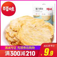 满减【百草味 -蜜汁鳕鱼80g】鱼干烤鱼片海味即食零食干货休闲小吃