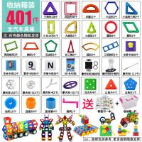 2018新款 磁力片积木儿童磁性磁铁玩具1-2-3-6-7-8-10周岁男孩女孩拼装