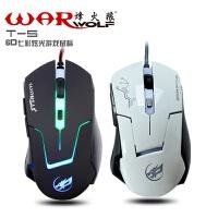游戏鼠标 烽火狼七彩呼吸发光游戏鼠标6D USB电竞LOL电脑配件